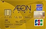 イオンゴールドカード JCB