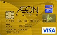 イオンゴールドカード VISA