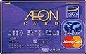 イオンカード Master Card