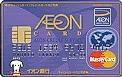 イオンカード セレクト Master Card