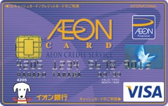 イオンカード セレクト VISA