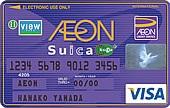 イオンSuicaカード VISA