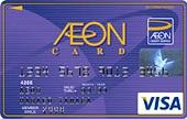 イオンカード VISA