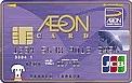 イオンカード(WAON一体型) JCB
