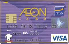 イオンカード(WAON一体型) VISA