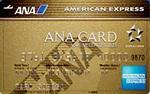 ANA/アメリカン・エキスプレス・ゴールドカード