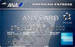 ANA/アメリカン・エキスプレス・カード