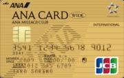 ANA/JCB ワイドゴールドカード