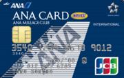 ANA/JCB 学生カード