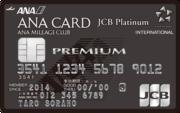 ANA/JCBカード プレミアム