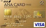 ANA/VISA ワイド・ゴールドカード
