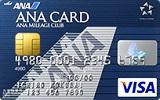 ANA・VISA (一般カード)
