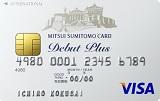 三井住友VISA/デビュープラスカード