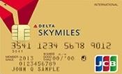 デルタ航空/デルタスカイマイル JCBゴールドカード