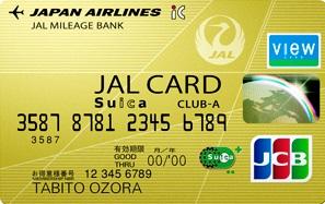 JALカード Suica/CLUB-A