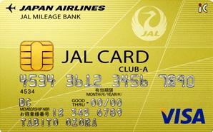 JAL VISAカード/CLUB-A
