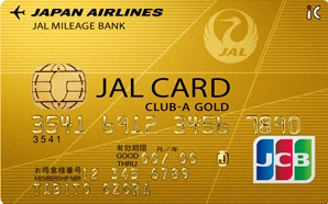 JAL JCBカード/CLUB-Aゴールド