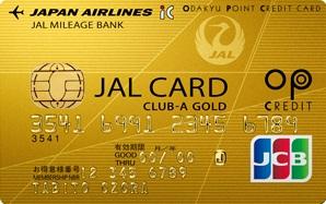 JALカード OPクレジット/CLUB-Aゴールド