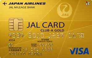 JAL VISAカード/CLUB-Aゴールド