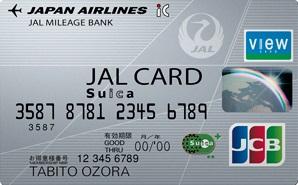 JALカード Suica/普通