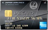 JAL アメリカン・エキスプレス・カード/プラチナ