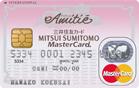 三井住友 Master Card/アミティエカード