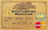三井住友 Master Card/ゴールドカード