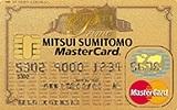 三井住友 Master Card/プライムゴールドカード