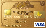 三井住友VISA/プライムゴールドカード