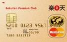 楽天プレミアム Master Card
