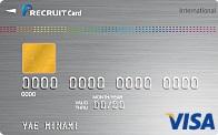 リクルートカード VISA