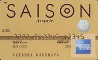 セゾンゴールド/アソシエ・アメリカン・エキスプレス・カード