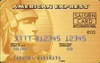 セゾン/ゴールド・アメリカン・エキスプレス・カード