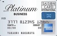 《セゾン》プラチナ・ビジネス・アメリカン・エキスプレス・カード