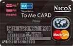 東京メトロ To Me CARD Prime PASMO Master Card