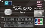 東京メトロ To Me CARD Prime JCB