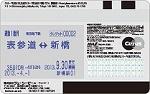 東京メトロ To Me CARD Prime PASMO一体型の裏面