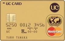 UCカード ゴールド Master Card