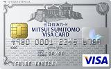 三井住友VISA/クラシックカード(学生用)