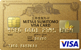 三井住友VISA/ゴールドカード