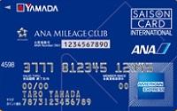 ヤマダLABI ANAマイレージクラブカード セゾン/アメリカン・エキスプレス・カード