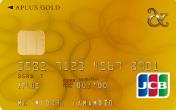 アプラス・ゴールド・カード(JCB)