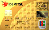 出光ゴールドカード(JCB)