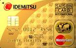 出光ゴールドカード(Master Card)