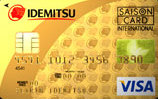 出光ゴールドカード(VISA)