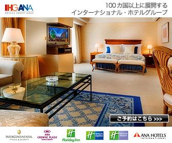 IHGホテルグループ検索バナー