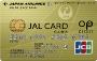 JAL・CLUB-Aカード(OPクレジット)