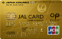 JAL・CLUB-Aゴールドカード(OPクレジット)