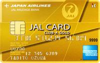 JAL アメリカン・エキスプレス・カード/CLUB-Aゴールド