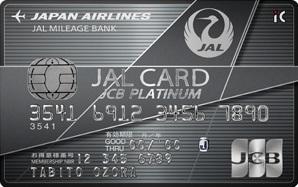JAL JCBカード/プラチナ